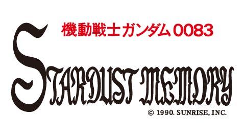 画像:ロゴ:機動戦士ガンダム0083 STARDUST MEMORY