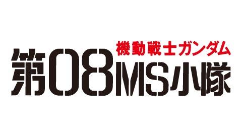 画像:ロゴ:機動戦士ガンダム 第08MS小隊