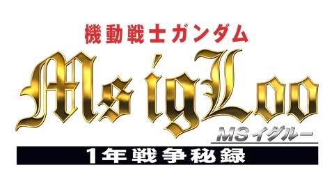 画像:ロゴ:機動戦士ガンダム MS IGLOO 1年戦争秘録