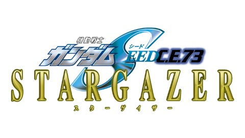 画像:ロゴ:機動戦士ガンダムSEEDC.E.73-STARGAZER-