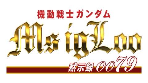 画像:ロゴ:機動戦士ガンダム MS IGLOO 黙示録0079