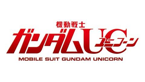 画像:ロゴ:機動戦士ガンダムUC