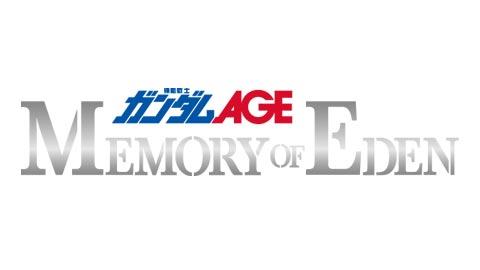 画像:ロゴ:機動戦士ガンダムAGE MEMORY OF EDEN