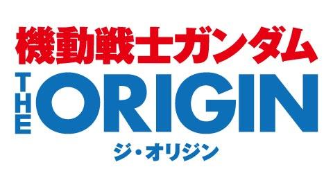 画像:ロゴ:機動戦士ガンダム THE ORIGIN