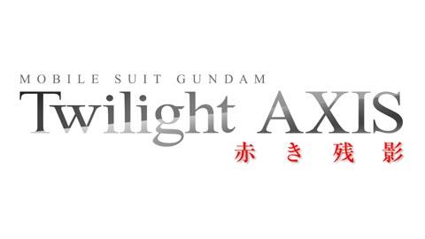 画像:ロゴ:機動戦士ガンダム Twilight AXIS