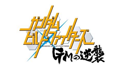画像:ロゴ:ガンダムビルドファイターズ GMの逆襲
