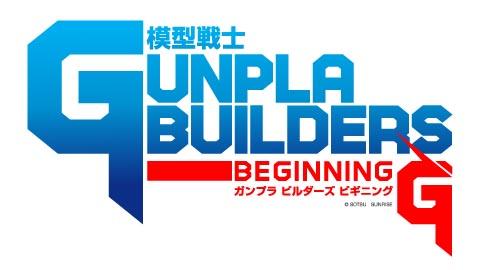画像:ロゴ:模型戦士ガンプラビルダーズ ビギニングG
