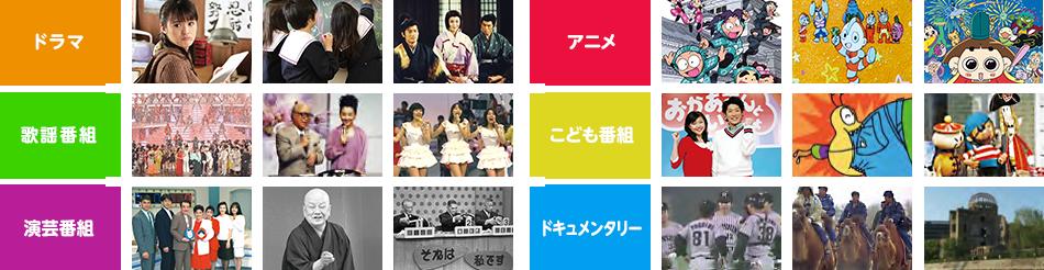 NHK番組アーカイブス 学術利用トライアル