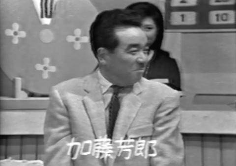 昭和43年、第5回の『連想ゲーム』大発掘!