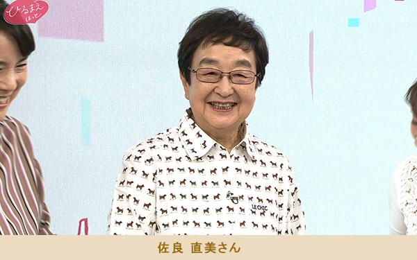 直美 キャッシー 佐良