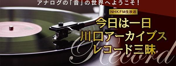 表 nhkfm 番組