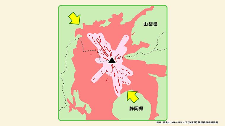 富士山ハザードマップ(改定版)