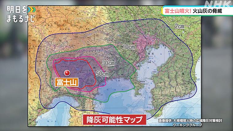 富士山火山灰の到達予想地図