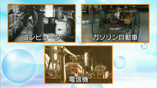 科学技術の発達 | 10min.ボックス 理科1分野 | NHK for School