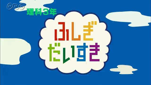 Nhk for school 理科 秋の天気と台風 理科5年 ふしぎワールド NHK