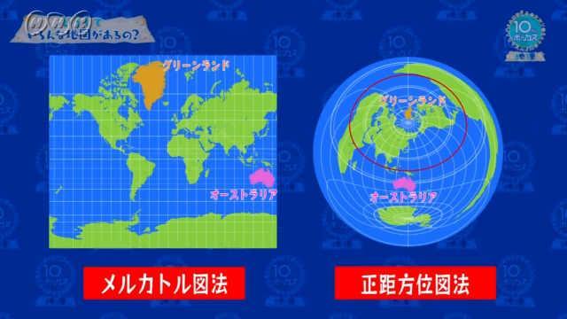 正 距 方位 図法 日本