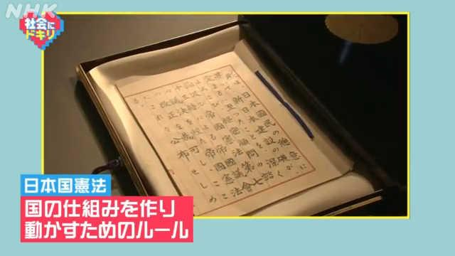 社会 に ドキリ 日本 国 憲法