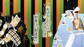 歌舞伎「勧進帳」