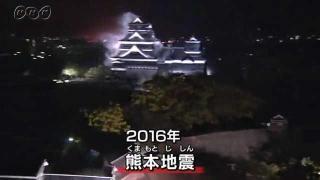 地震(じしん)の多い国 日本