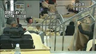 サムネイル:東京・太田区 羽田空港 2011年3月11日19時頃