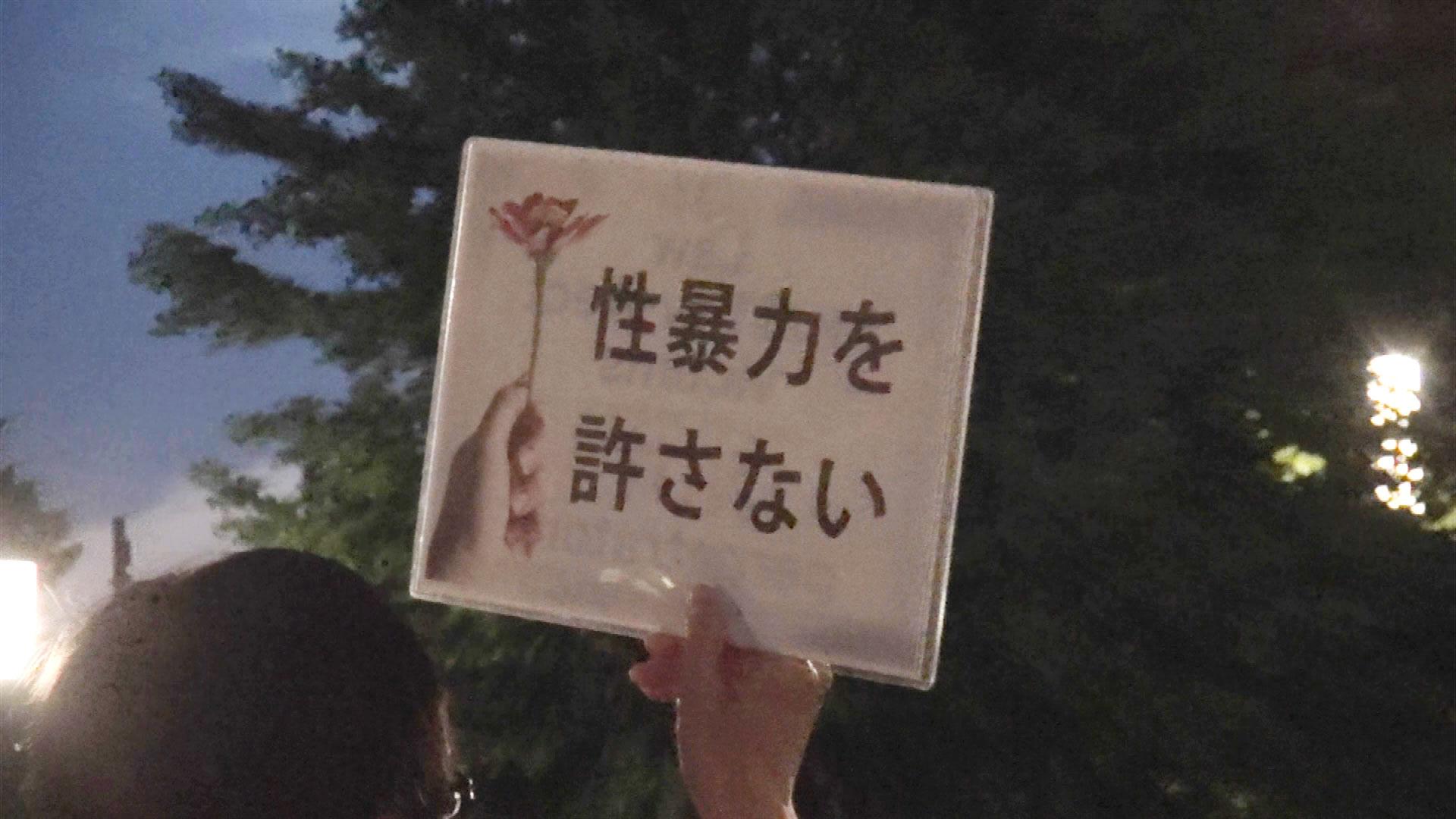 """""""魂の殺人"""" 性暴力・無罪判決の波紋"""