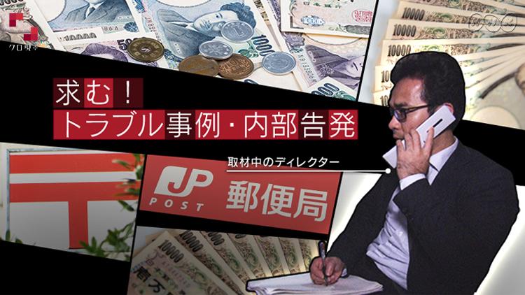 """郵便局が保険を""""押し…"""