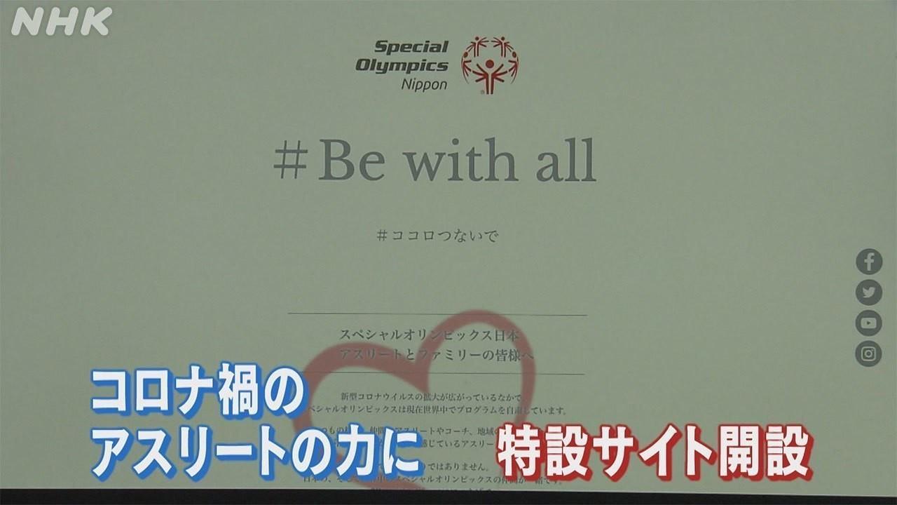 NHK札幌放送局スペシャルオリンピックス再開!理事長・有森裕子さんは【堀菜保子】