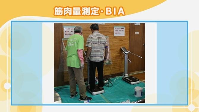 筋肉量測定・BIA