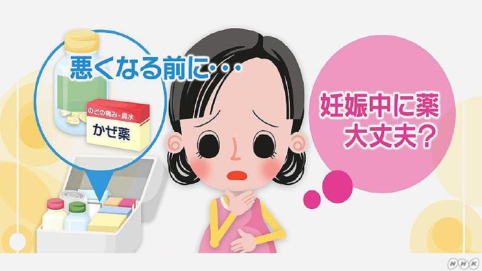 薬 妊婦 頭痛