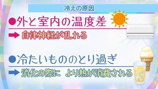 女性に多い夏の冷え 体が冷える原因と自分でできる予防策