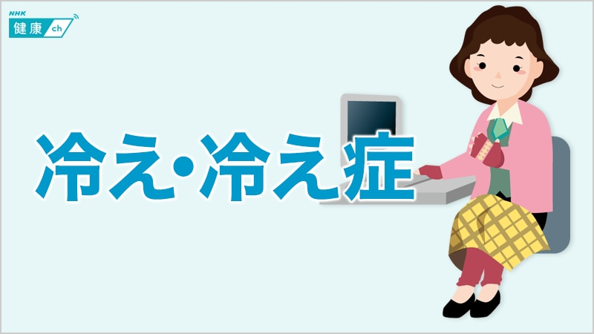 【特集】冷え・冷え症の原因と予防、効果的な対策(ストレッチ、温活)