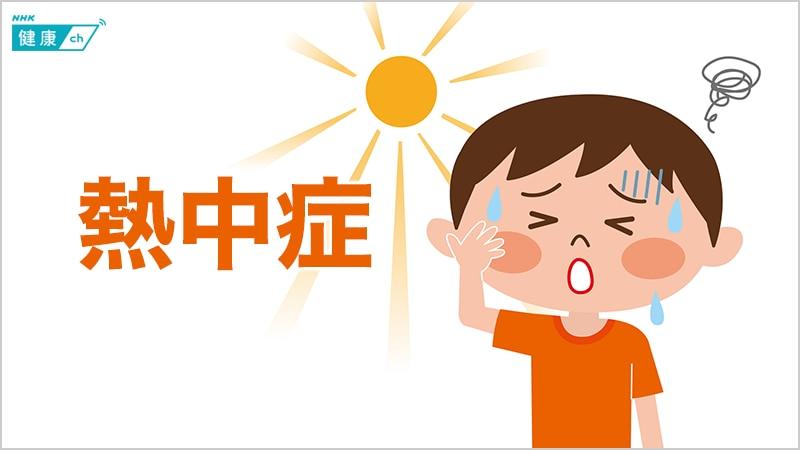 特集】誰にでも起きる熱中症!原因・症状・予防・応急処置まとめ | NHK ...