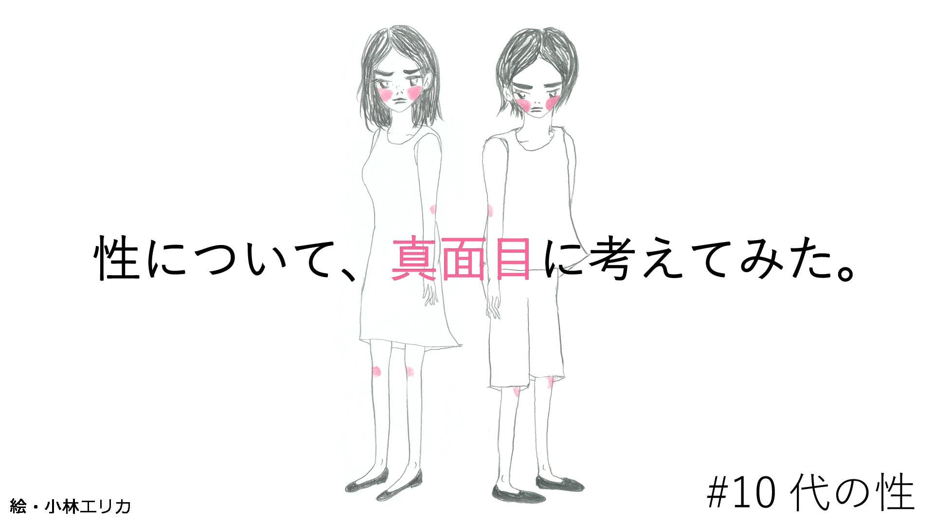 まとめ】性について、真面目に考えてみた。   NHK健康チャンネル
