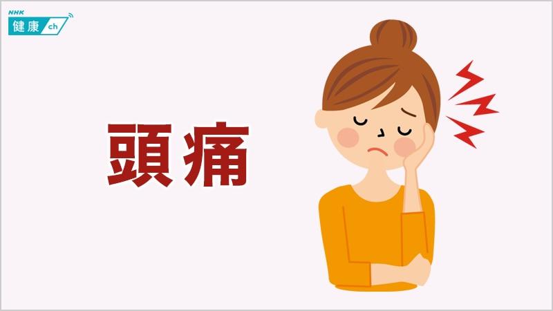 痛 頭痛 なぜ 生理