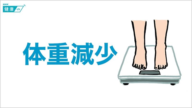 特集】急激な体重減少は危険!原因・健康ダイエット法   NHK健康チャンネル