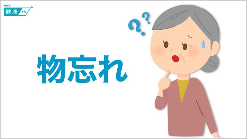 特集】増えてきた物忘れ 原因となる認知症・主な病気、予防法   NHK ...