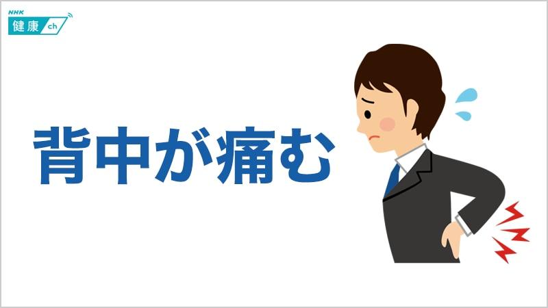 特集】背中が痛む原因とは 関連する病気一覧、症状・治療法 | NHK健康 ...