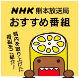 NHK熊本おすすめ番組