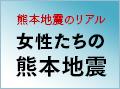 女性たちの熊本地震