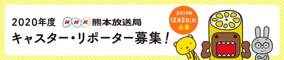 2020年度 NHK熊本放送局 キャスター・リポーター募集