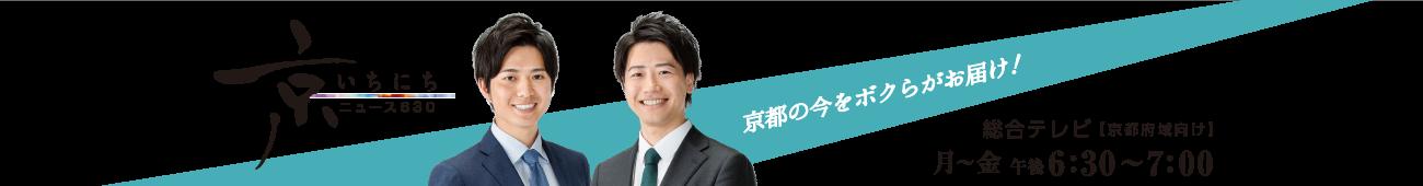ニュース630 京いちにち 京都のいまを、速く、深く NHK総合テレビ[月〜金] 午後 6:30〜7:00 デジタル放送 デジタル 1ch(リモコン番号1;)