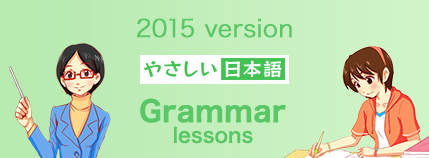 2015 version Grammar lessons