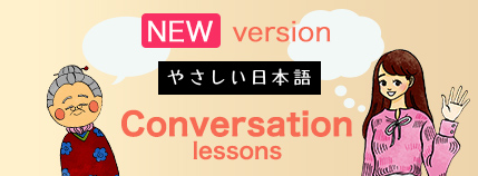 new version Conversation lessons