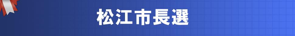 松江市長選