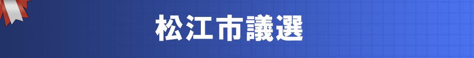 松江市議選