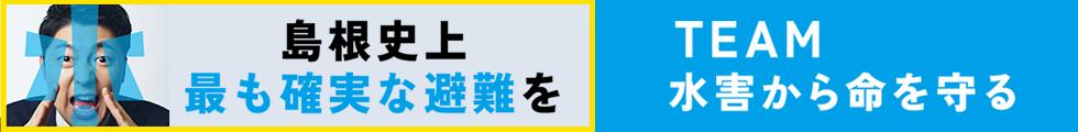 TEAM水害から命を守る 島根県民×NHK