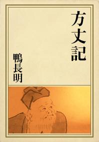 鴨長明 文学