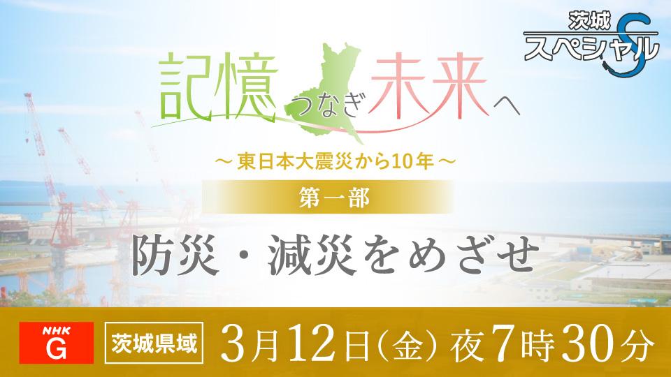記憶つなぎ未来へ~東日本大震災から10年~防災・減災をめざせ