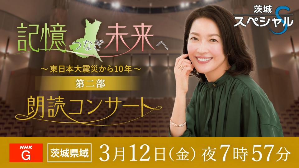記憶つなぎ未来へ~東日本大震災から10年~朗読コンサート
