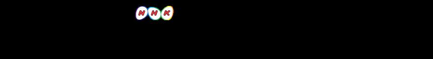 NHK水戸放送局 2020年度キャスター&リポーター募集